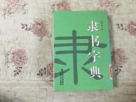隶书字典(64开)