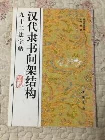 汉代隶书间架结构九十二法字帖