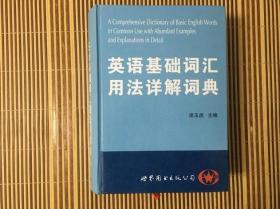 英语基础词汇用法详解词典(16开精装本厚册)