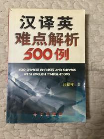 汉译英难点解析500例