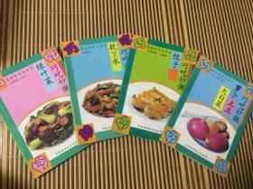 巧吃妙做系列4本:萝卜土豆大白菜、饺子、软下水、绿叶菜