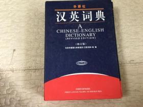 汉英词典(修订版)16开,精装本