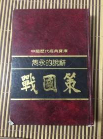 隽永的说辞—战国策(中国历代经典宝库)精装本