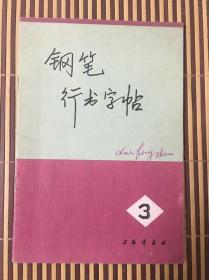 钢笔行书字帖  (3)