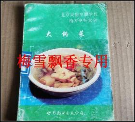 北京天厨烹调学校梅方烹饪大全-图解大锅菜的制作