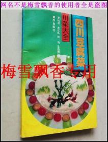 四川豆腐菜  川菜大全