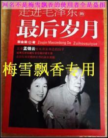 走近毛泽东的最后岁月