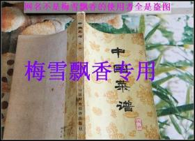 中国菜谱-陕西 正版