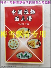 中国淮扬面点谱