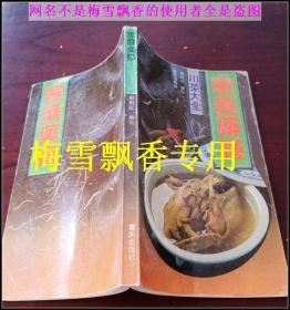 川菜大全-家庭药膳