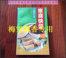 川菜大全之家庭快餐