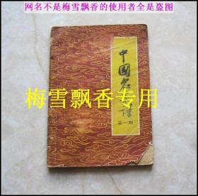 中国名菜谱第一辑北京特殊风味 正版1958年菜谱