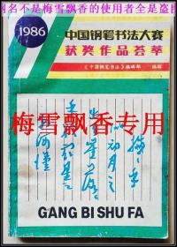 1986中国钢笔书法大赛获奖作品荟粹