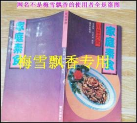 川菜大全之家庭素食