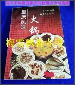 重庆风味火锅