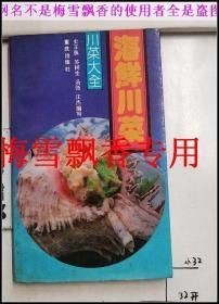 海鲜川菜 川菜大全
