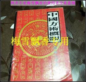 中国方术概观-释论八字推命术