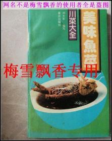 川菜大全-美味鱼菜