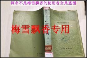 陀思妥耶夫斯基作品集中短篇小说二 内含全本荣如德译本《涅朵奇卡.涅茨瓦诺娃》