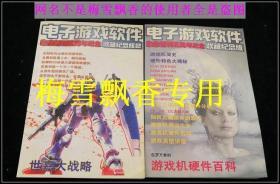 电子游戏软件杂志创刊五周年纪念收藏纪念版1+2两册全套 正版无光盘 世嘉经典游戏回顾 世嘉大战略