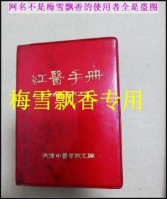 红医手册-常见病中医效方选(秘方验方)