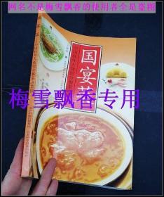 国宴菜-中国驻外大使馆分餐菜点集锦