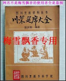 川菜宴席大全-四川烹饪资料丛书