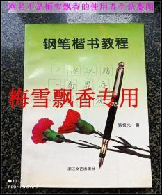 钢笔楷书教程