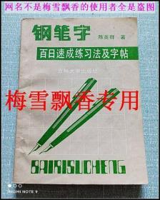 钢笔字百日速成练习法及字帖