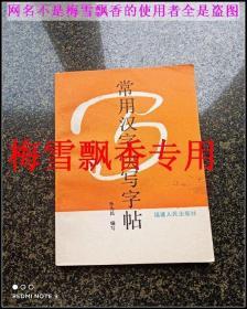 常用汉字快写字帖