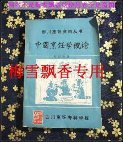 中国烹饪学概论- 四川烹饪资料丛书