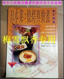 日本菜烧烤与烩煮制作图解