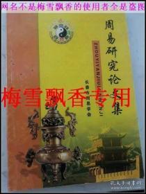 周易研究论文集