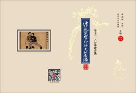 《传统武学珍稀文献汇编》之卷十一 八卦拳谱合集  崔虎刚主编