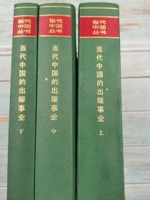 当代中国丛书 当代中国的出版事业