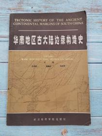 华南地区古大陆边缘构造史