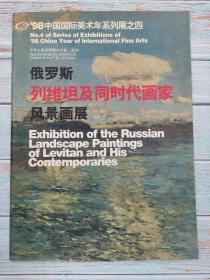 俄罗斯列维坦及同时代画家风景画展