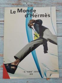 LE Monde d'Hermes 爱马仕世界 中文版 2021年春夏季