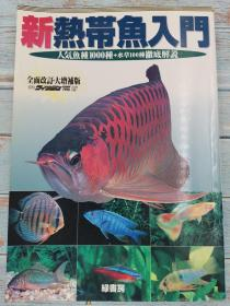 新热带鱼入门 人气鱼种1000种+水彩100种彻底解说 日文版