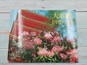 大和路 四季と花 日文