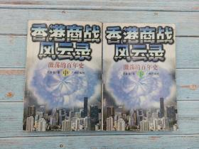 香港商战风云录 激荡的百年史 中 下 两册