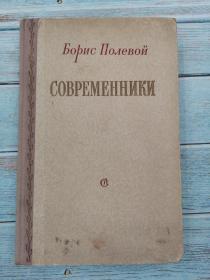 СОВРЕМЕННИКИ 俄文