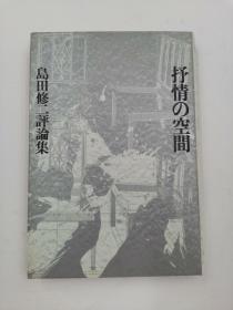 抒情の空間-島田修二評論集