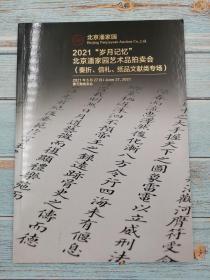 """2021""""岁月记忆""""北京潘家园艺术品拍卖会 (奏折 信札 纸品文献类专场)"""