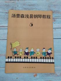 汤普森浅易钢琴教程 5