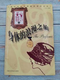 香水书:身体的浪漫之旅