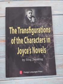 乔伊斯长篇小说人物的变形 英文版
