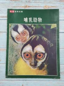 生活自然文库 哺乳动物