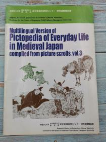 multilingual version of pictopedia of everyday life in medieval janpan compiled from picture scrolls vol.3