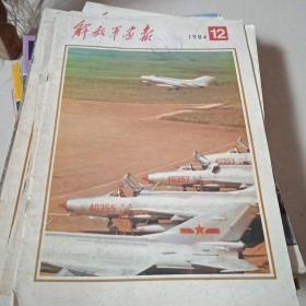 解放军画报1984.12